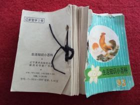 怀旧收藏台历日历《1993生活知识科学》 尺寸13*10cm