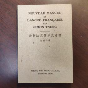 最新法文读本及会话