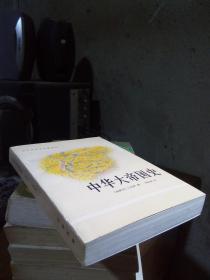中华大帝国史 1998年一版一印4000册  品好干净 自然旧