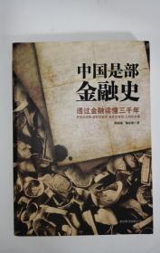 中国是部金融史:透过金融读懂中国三千年   A15
