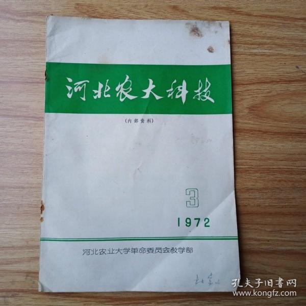 河北农大科技(1972年第三期)