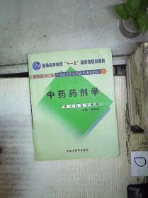 中药药剂学: 新世纪第二版