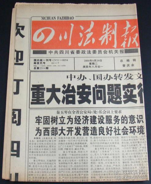 四川法制报2000年8月29日总第2514期(4版)