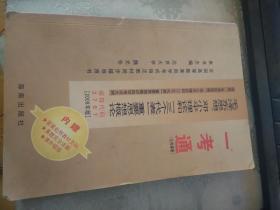 全国高等教育自学考试指定教材同步辅导用书 毛泽东思想,邓小平理论和三个代表重要思想概论 课程代码3707 一考通2008年版