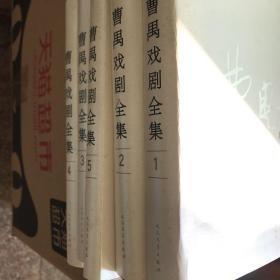 曹禺戏剧全集(全5卷)
