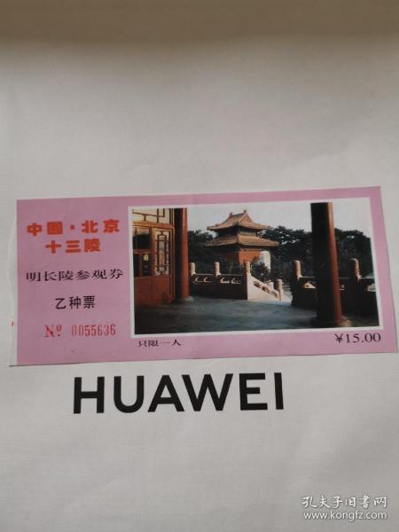 中国北京十三陵