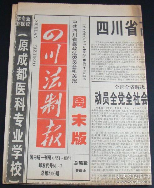 四川法制报1999年8月14日总第2300期周末版(4版)