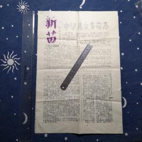 《新苗》1981年12月:中华儿女多奇志(中国女排勇夺世界杯专刊)