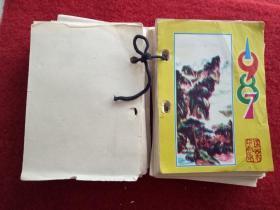 怀旧收藏台历日历《1987山水》 尺寸13*10cm