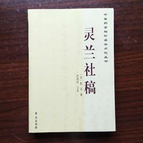 中医药古籍珍善本点校丛书:灵兰社稿