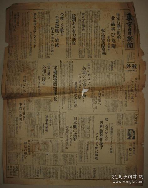 侵华报纸号外 东京日日新闻 1931年12月1日北满 日军警戒 败残兵300名满洲里侵入 参谋本部首脑会议对锦州军作战 背面《满洲事变画报》三间房激战 齐齐哈尔 占据黑军无线电信所