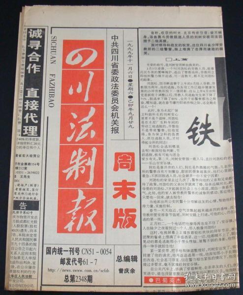 四川法制报1999年11月6日总第2348期周末版(4版)