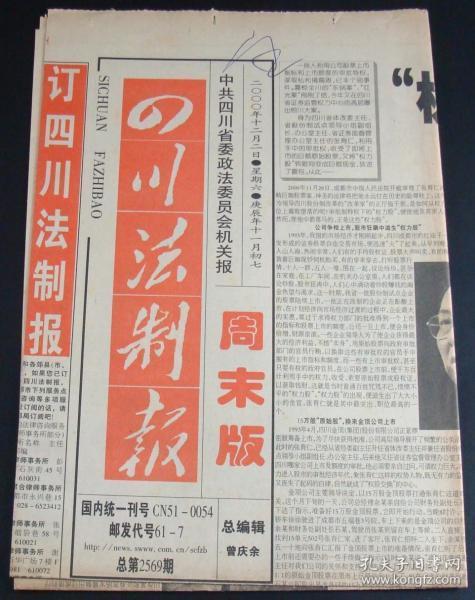 四川法制报2000年12月2日总第2569期周末版(4版)