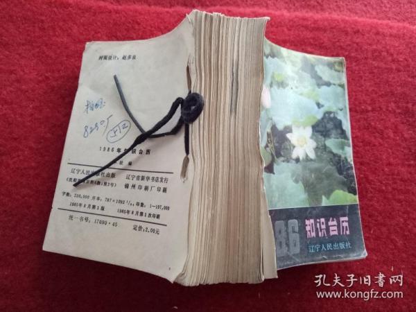 怀旧收藏台历日历《1986知识》 尺寸13*10cm