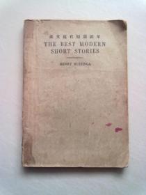 英文近代短篇说萃THE BEST MODERN SHORT STORIES【中华民国三十六年十月第四版】