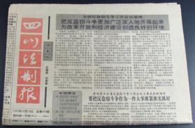 四川法制报1992年10月10日总第899期周末版(4版)
