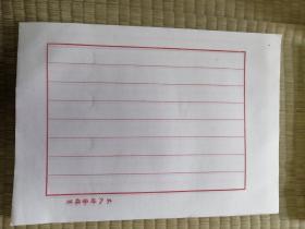 不入时斋稿笺,空白信纸100张