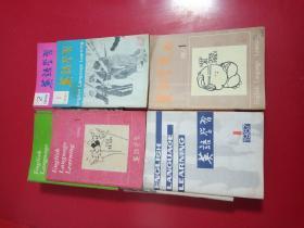 英语学习(1987年1-12全)(1988年1-12全)(1989年1-12全)(1990年1-12全)48本合售