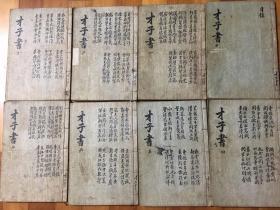 高丽纸木版本朝鲜刊本《贯华堂第一才子书》首卷 1卷1册, 本集 19卷 19册共20册全