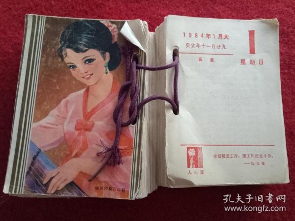 怀旧收藏台历日历《名言警句台历》 尺寸13*10cm