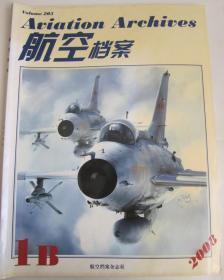 航空档案 2008
