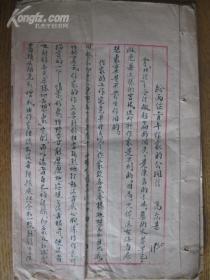 毛笔书写高尔基给两位青年作家的公开信等三篇[字写的不错]