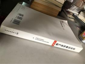 常用印刷标准汇编(2015版)