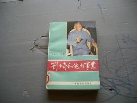 刘少奇和他的事业——研究选萃