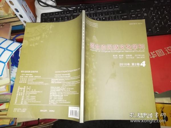 原生态民族文化学刊 2010年第2卷 4   后面有几页是彩色插图     【图片为实拍图,实物以图片为准!】124页