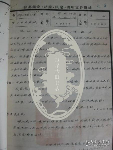 赵禄德档案: 上有海军炮校部长老红军符岱寿1955年手写鉴定一页二面]