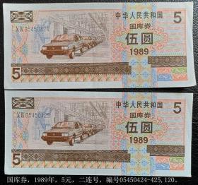 国库券,1989年,5元,二连号