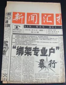 新闻汇报1999年4月26日总第1197期(4版)