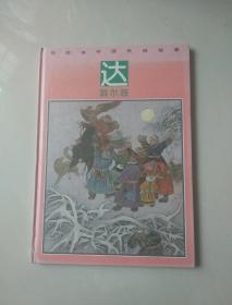 彩绘本中国民间故事 达斡尔族