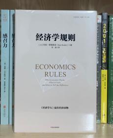 经济学规则(全新塑封)