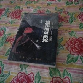 当代西藏乐论