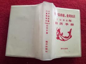 怀旧收藏台历日历《1986日历手册》 尺寸13*10cm