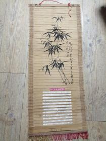 檀香木老挂历(正反面1998年与1999年)