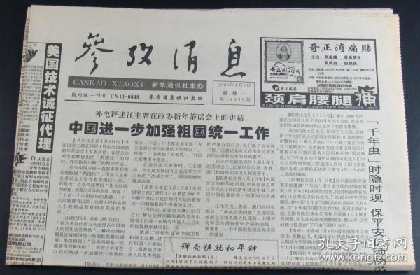 参考消息2000年1月3日总第14933期(4版)