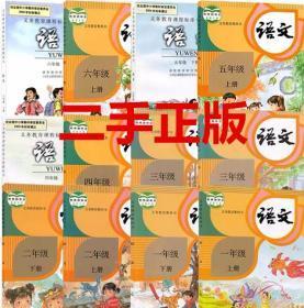 二手正版包邮人教版小学语文课本1-6年级全套12本