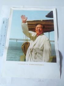 1966年伟大领袖毛主席在武汉畅游长江  (可用配册)50件商品收取一次运费。如图,大小品自定。
