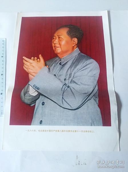 1966年毛主席在中国共产党第八届中央委员会第十一次会议上  (可用配册)50件商品收取一次运费。如图,大小品自定。