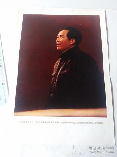 1945年毛主席在中国共产党第七次全国代表大会上发表愚公移山  (可用配册)50件商品收取一次运费。如图,大小品自定。