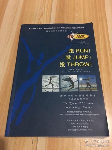 跑 RUN!跳 JUMP!投 THROW!