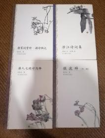 沈祖棻全集(全四卷)