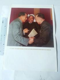 1964年毛主席在第三届全国人民代表大会开会期间接见科学界代表钱学森和陈永贵  (可用配册)50件商品收取一次运费。如图,大小品自定。