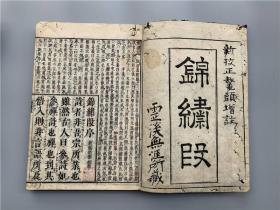 锦绣段1册上下卷全,新校正鳌头增注,中国古诗选集,贞享甲子年和刻本。