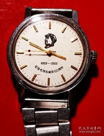 纪念毛主席诞辰100周年手表