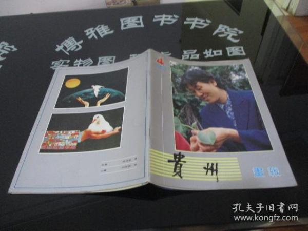 贵州画报1987/4  别开生面的董酒品酒大奖赛    期刊   21-1号柜