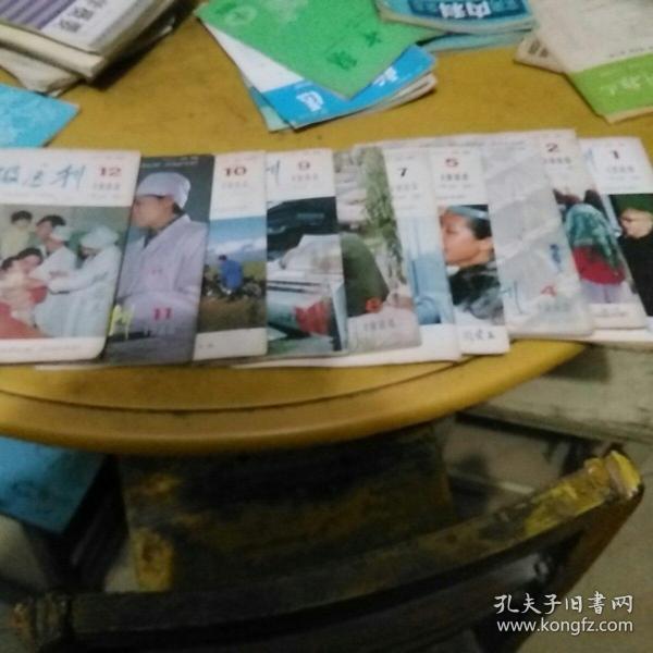 中级医刊1988,1,2,4,5,7,8,9,10,11,12十本