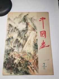 中国画1959_7
